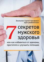 Ereton a prosztatitis kezelésére)